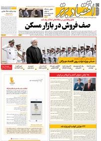 مجله هفتهنامه اقتصاد برتر - شماره ۴۲۶