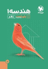 کتاب پاورتست هندسه ۱  - دهم