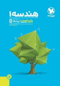 کتاب پاورتست هندسه ۱  - دهم پیشرفته