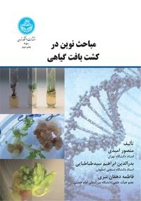 کتاب مباحث نوین در کشت بافت گیاهی