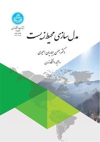 کتاب مدلسازی محیطزیست