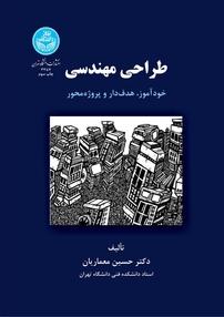 کتاب طراحی مهندسی (نسخه PDF)