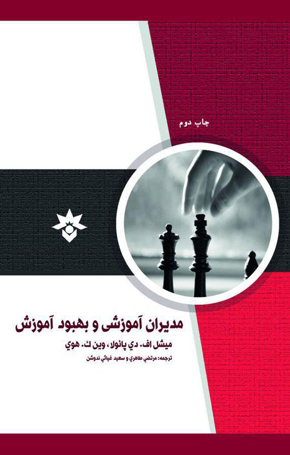 کتاب مدیران آموزشی و بهبود آموزش