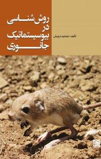 کتاب روششناسی در بیوسیستماتیک جانوری