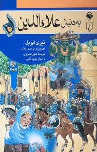 کتاب صوتی به دنبال علاء الدین