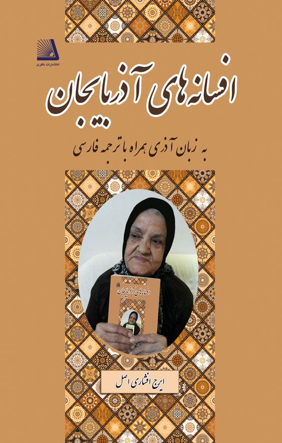 کتاب افسانههای آذربایجان به زبان آذری همراه با ترجمهی فارسی