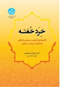 کتاب خرد خفته (نسخه PDF)
