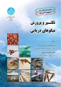 کتاب تکثیر و رورش میگوهای دریایی