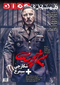 مجله هفتهنامه همشهری جوان - شماره ۶۸۸