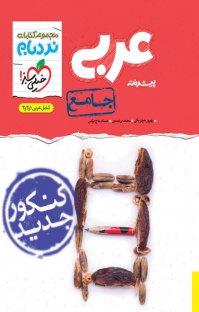 کتاب مجموعه کتابهای نردبام – عربی پیشرفته