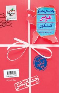 کتاب جمعبندی عربی کنکور (نسخه PDF)