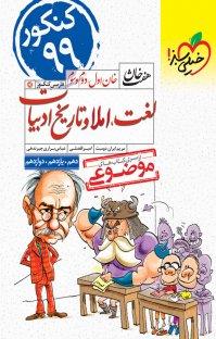 کتاب هفتخان فارسی کنکور-دهم، یازدهم،دوازدهم (نسخه PDF)