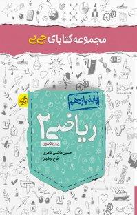 کتاب مجموعه کتابای جی بی –ریاضی ۲ - یازدهم - تجربی