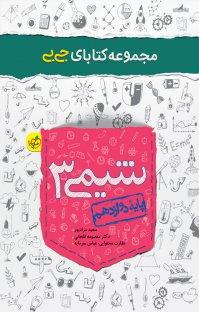 کتاب مجموعه کتابای جیبی – شیمی ۳   (نسخه PDF)