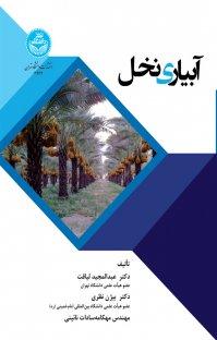 کتاب آبیاری نخل