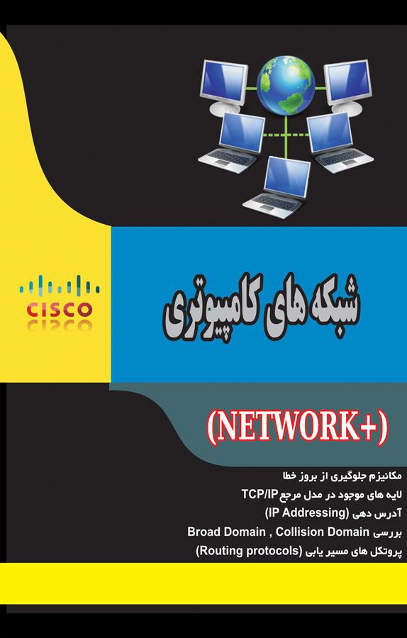 کتاب شبکههای کامپیوتری