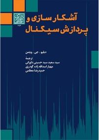 کتاب آشکارسازی و پردازش سیگنال
