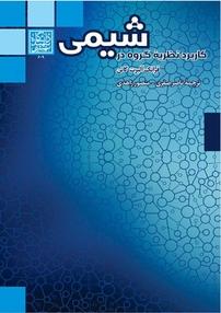 کتاب کاربرد نظریه گروه در شیمی