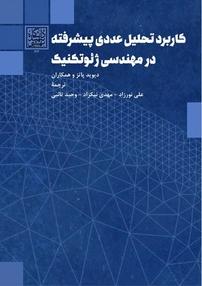 کتاب کاربرد تحلیل عددی پیشرفته در مهندسی ژئوتکنیک