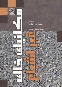 کتاب مکانیک خاک غیراشباع