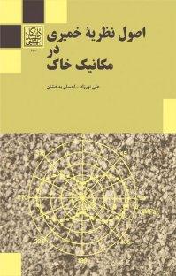 کتاب اصول نظریۀ خمیری در مکانیک خاک