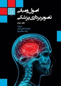 کتاب اصول و مبانی تصویربرداری پزشکی