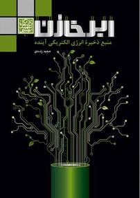 کتاب ابرخازن (نسخه PDF)