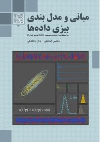 کتاب مبانی و مدلبندی بیزی دادهها (نسخه PDF)