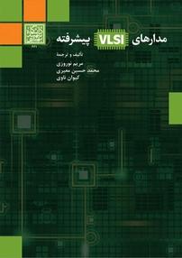 کتاب مدارهای VLSI پیشرفته