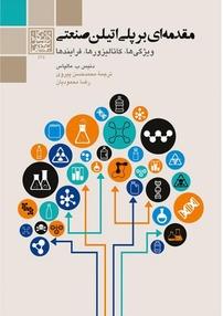 کتاب مقدمهای بر پلی اتیلن صنعتی (نسخه PDF)