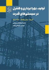 کتاب تولید، بهره برداری و کنترل در سیستم های قدرت