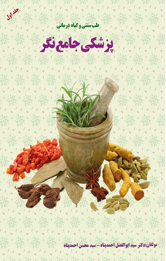 کتاب پزشکی جامعنگر