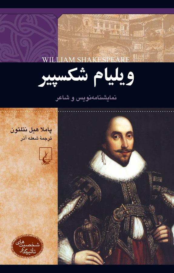 کتاب ویلیام شکسپیر
