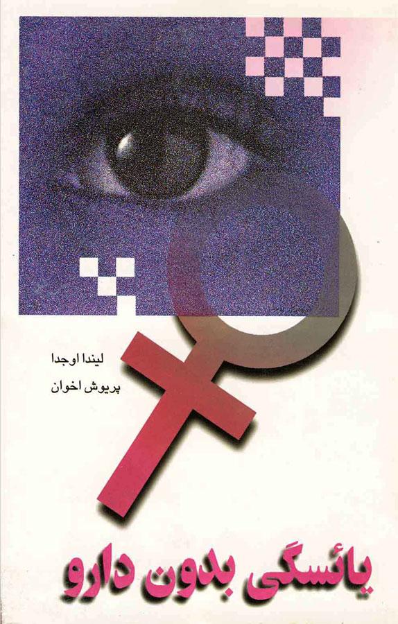 کتاب یائسگی بدون دارو