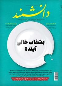 مجله ماهنامه دانشمند - شماره ۶۶۵