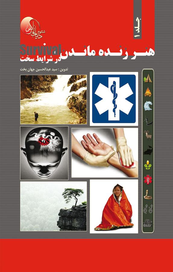 کتاب هنر زنده ماندن در شرایط سخت -جلد ۱