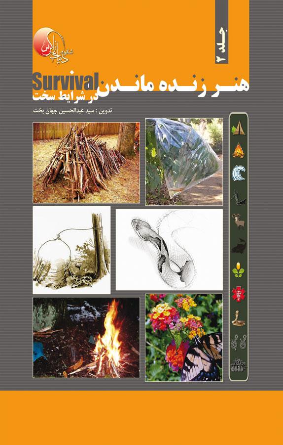 کتاب هنر زنده ماندن در شرایط سخت - جلد ۲