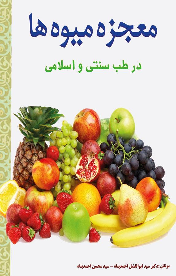 کتاب معجزه میوهها در طب سنتی و طب اسلامی