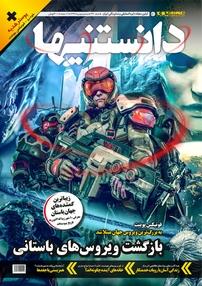 مجله دوهفتهنامه فرهنگی، اجتماعی دانستنیها - شماره ۲۱۸