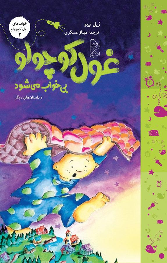 کتاب غولکوچولو بیخواب میشود و داستانهای دیگر