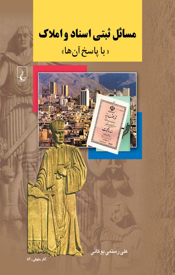 کتاب مسائل ثبتی اسناد و املاک با پاسخ آنها