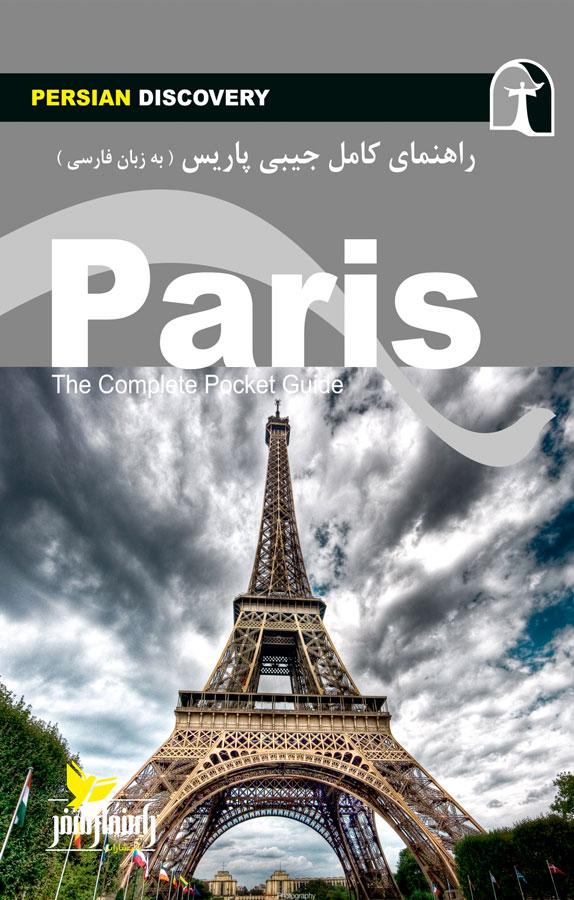 کتاب راهنمای جامع سفر پاریس به زبان فارسی
