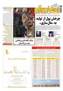 مجله هفتهنامه اقتصاد برتر - شماره ۴۲۷