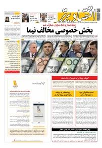 مجله هفتهنامه اقتصاد برتر - شماره ۴۲۸