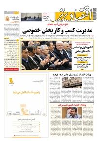 مجله هفتهنامه اقتصاد برتر - شماره ۴۲۹