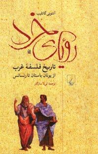 کتاب رؤیای خرد