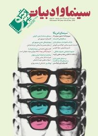 مجله ماهنامه سینما و ادبیات – شماره ۴۳