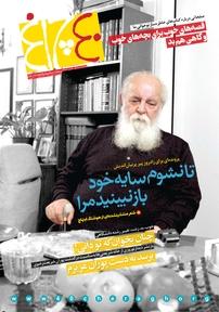 مجله هفتهنامه چلچراغ - شماره ۷۵۳