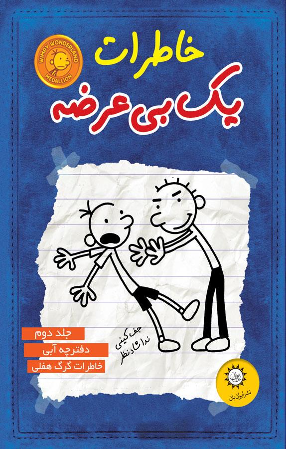 کتاب خاطرات یک بی عرضه - ۲