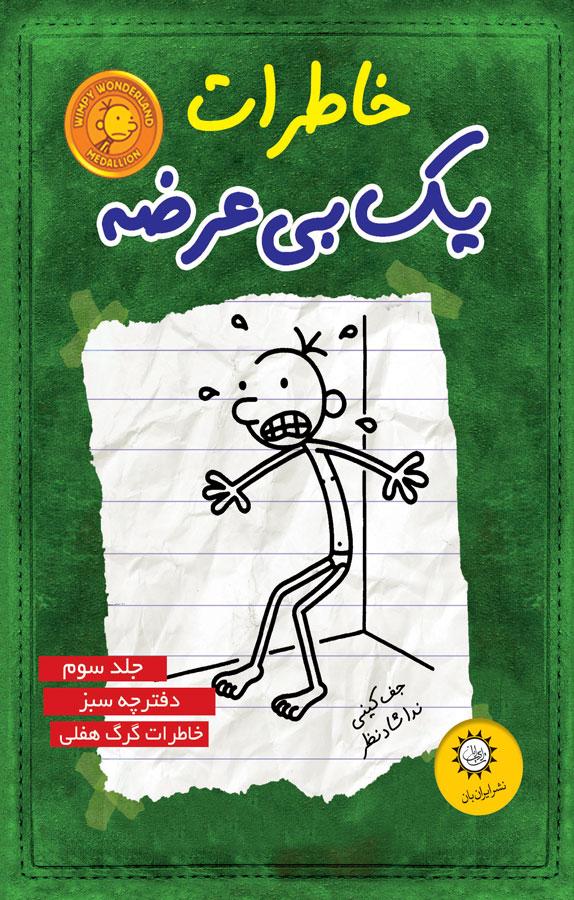 کتاب خاطرات یک بی عرضه - ۳